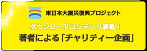 著者による東日本大震災チャリティ企画