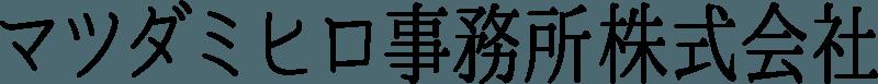 マツダミヒロ事務所株式会社